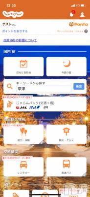 新潟駅前メンズエステoneness(ワンネス) 山野井 つぼみの12月9日写メブログ「旅行先♪」
