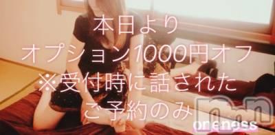 新潟駅前メンズエステoneness(ワンネス) 山野井 つぼみの9月29日写メブログ「燃えるメンズエステ‼︎本日も宜しく御願いします!」
