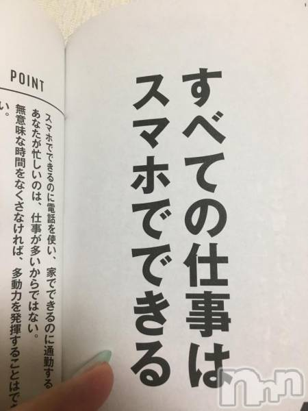 新潟駅前メンズエステoneness(ワンネス) 山野井 つぼみの8月17日写メブログ「まさに!」
