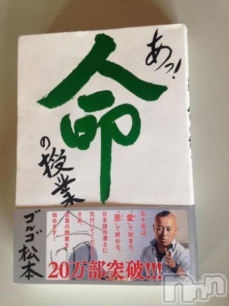 新潟駅前メンズエステoneness(ワンネス) 山野井 つぼみの1月26日写メブログ「ゴルゴ松本48歳」