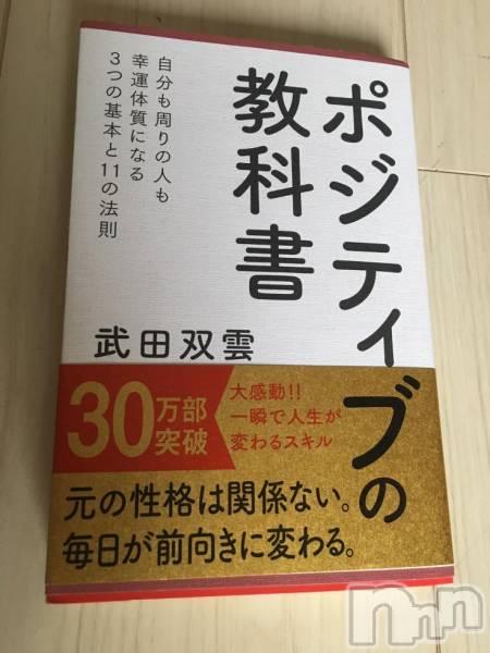 新潟駅前メンズエステoneness(ワンネス) 山野井 つぼみの3月19日写メブログ「落ち込まない」