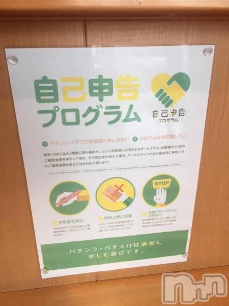 新潟駅前メンズエステoneness(ワンネス) 山野井 つぼみの10月16日写メブログ「ギャンブル依存症」