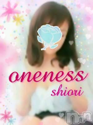 新潟駅前メンズエステ oneness(ワンネス) 深田 しおりの画像(1枚目)