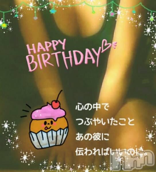 新潟駅前メンズエステoneness(ワンネス) 深田 しおりの4月22日写メブログ「お誕生日おめでとうございます\(^o^)/」