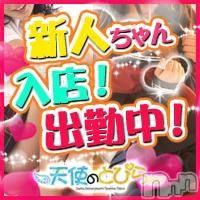 上越デリヘル 妖美な天使と女神(ヨウビナテンシトメガミ)の5月11日お店速報「緊急!これからの時間!劇的新人ちゃんデビュー!!さぁ急いで~!!」