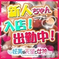 上越デリヘル 天使と美魔女(テンシトビマジョ)の12月3日お店速報「1!2!3!でトリプル神スリー3!」