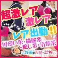 上越デリヘル 天使と美魔女(テンシトビマジョ)の12月8日お店速報「1!2!3!でトリプル神スリー3!」