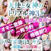 上越デリヘル 天使と美魔女(テンシトビマジョ)の12月10日お店速報「1!2!3!でトリプル神スリー3!」