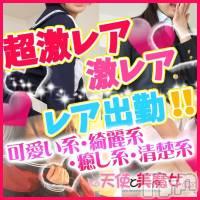 上越デリヘル 天使と美魔女(テンシトビマジョ)の3月19日お店速報「激レア!綺麗系!かわいい系!どの子を選びますか?」