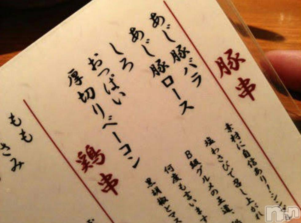 新潟デリヘル至れり尽くせり(イタレリツクセリ) しの(32)の5月2日写メブログ「ん??おっぱい?????」