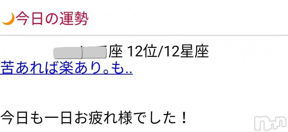 新潟デリヘル至れり尽くせり(イタレリツクセリ) しの(32)の5月10日写メブログ「こんなメールが夜7時に届きます」