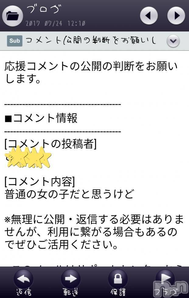新潟デリヘル至れり尽くせり(イタレリツクセリ) しの(32)の7月24日写メブログ「ねーーーー!!!ちょっと聞いて!」