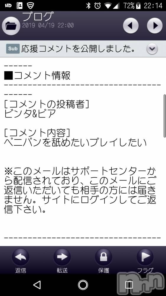 新潟デリヘル至れり尽くせり(イタレリツクセリ) しの(32)の4月19日写メブログ「ビンタ&ピアさんへ」