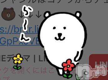 新潟駅前メンズエステoneness(ワンネス) 橘 亜欄の11月14日写メブログ「あらんあらん」
