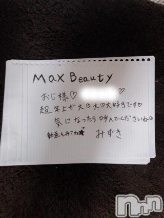 新潟デリヘルMax Beauty(マックスビューティー) みずき☆究極細身(24)の2019年1月14日写メブログ「Instagram始めました!」