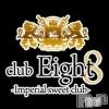 松本駅前キャバクラ club Eight(クラブ エイト)の4月21日お店速報「日曜日の出勤情報」