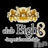 松本駅前キャバクラ club Eight(クラブ エイト)の12月11日お店速報「火曜日 出勤」