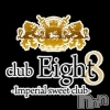 松本駅前キャバクラ club Eight(クラブ エイト)の8月2日お店速報「8/3 出勤情報」