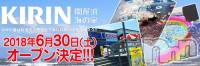 古町その他業種古町案内所Part1(フルマチアンナイジョパートワン) 古町案内所part�の6月12日写メブログ「KIRIN 関屋浜で海でYEAHHHHH!!」