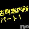 古町案内所part�(古町案内所Part1)