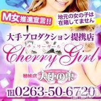 松本デリヘル Cherry Girl(チェリーガール)の3月8日お店速報「あすみちゃんラスト枠ご案内可能です♪」