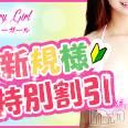 松本デリヘル Cherry Girl(チェリーガール)の5月25日お店速報「《ご新規様特別割引開催中♪》」