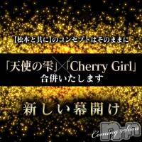 松本デリヘル Cherry Girl(チェリーガール)の6月5日お店速報「本日店休日となりますm(__)m」