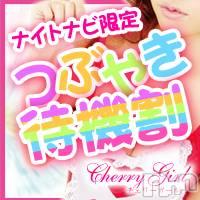 松本デリヘル Cherry Girl(チェリーガール)の6月15日お店速報「Cherry Girl★☆つぶやき待機割引き☆★ 」