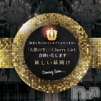 松本デリヘル Cherry Girl(チェリーガール)の2月11日お店速報「☆本日ナイトナビ限定☆ 《CherryGirlオキニ割引き》」