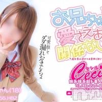 新潟手コキ CECIL新潟店(セシルニイガタテン)の3月17日お店速報「イマドキの女の子!BODYは既に完成形!街で見かける完全素人専門店」