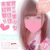 新潟手コキ CECIL新潟店(セシルニイガタテン)の7月6日お店速報「SSS級18歳かわいい美少女入店! もえは」ちゃん(18)」