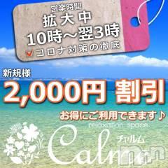 新潟駅南メンズエステ(アロマアンドリラクゼーション イヤシクウカン チャルム)のお店速報「♡チャルム♡ご新規様は2000円OFF♡」