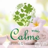 新潟駅南メンズエステアロマ&リラクゼーション 癒し空間Calme(アロマアンドリラクゼーション イヤシクウカン チャルム) の2019年5月19日写メブログ「5/19出勤情報です♪♪」