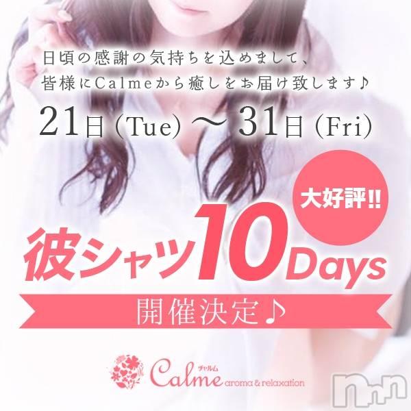 新潟駅南メンズエステアロマ&リラクゼーション 癒し空間Calme(アロマアンドリラクゼーション イヤシクウカン チャルム) の2020年1月22日写メブログ「♡チャルム♡彼シャツ10days開催中♡」