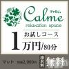 新潟駅南メンズエステ アロマ&リラクゼーション 癒し空間Calme(アロマアンドリラクゼーション イヤシクウカン チャルム)の1月23日お店速報「♡チャルム♡すぐのご案内可能です♡」