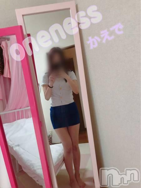 新潟駅前メンズエステoneness(ワンネス) 佐野 かえでの3月30日写メブログ「寒い寒い」