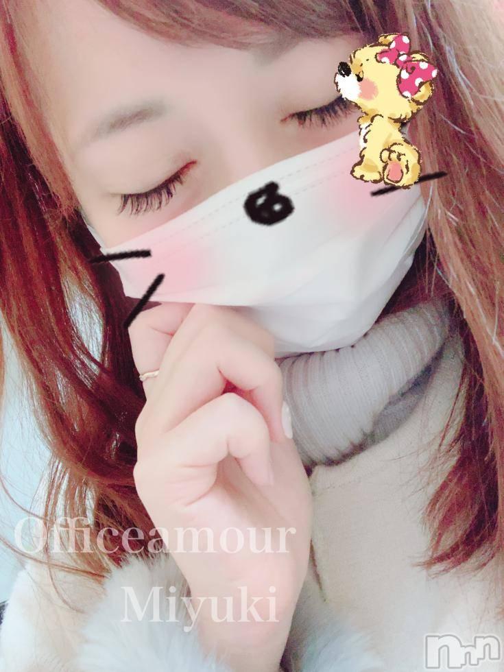 新潟デリヘルOffice Amour(オフィスアムール) 美雪(29)の11月18日写メブログ「ただいまんぼう('A'3)3」