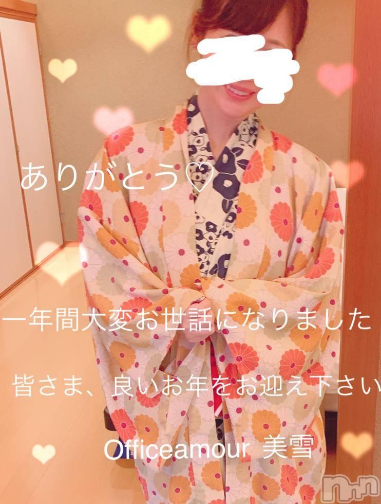 新潟デリヘルOffice Amour(オフィスアムール) 美雪(29)の12月31日写メブログ「*2018年最後のご挨拶*」