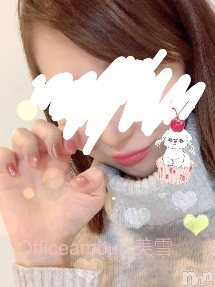 新潟デリヘルOffice Amour(オフィスアムール) 美雪(29)の2月28日写メブログ「チェンジ♡」