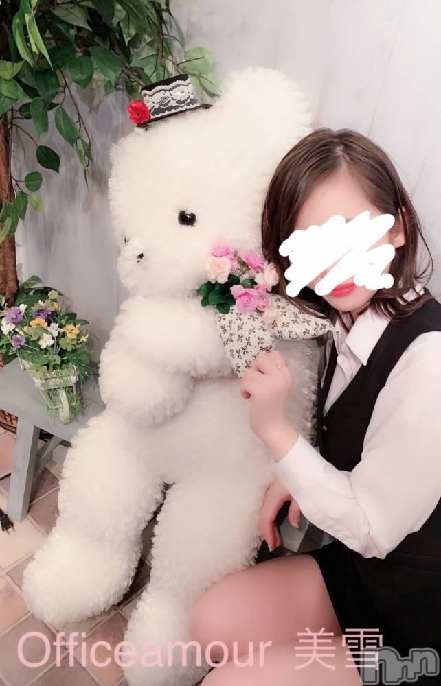 新潟デリヘルOffice Amour(オフィスアムール) 美雪(29)の4月15日写メブログ「ありがとうございました\( ´ω` )/♬︎♡」