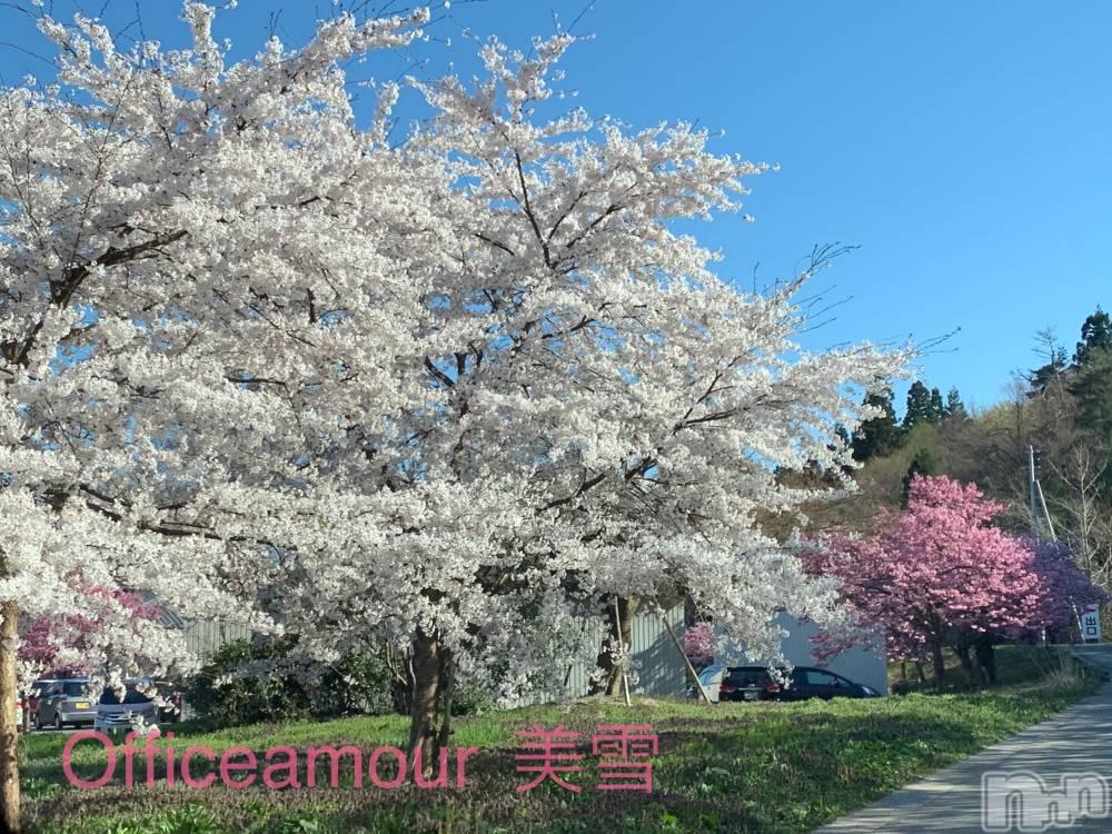 新潟デリヘルOffice Amour(オフィスアムール) 美雪(29)の4月18日写メブログ「頑張ってみよう」