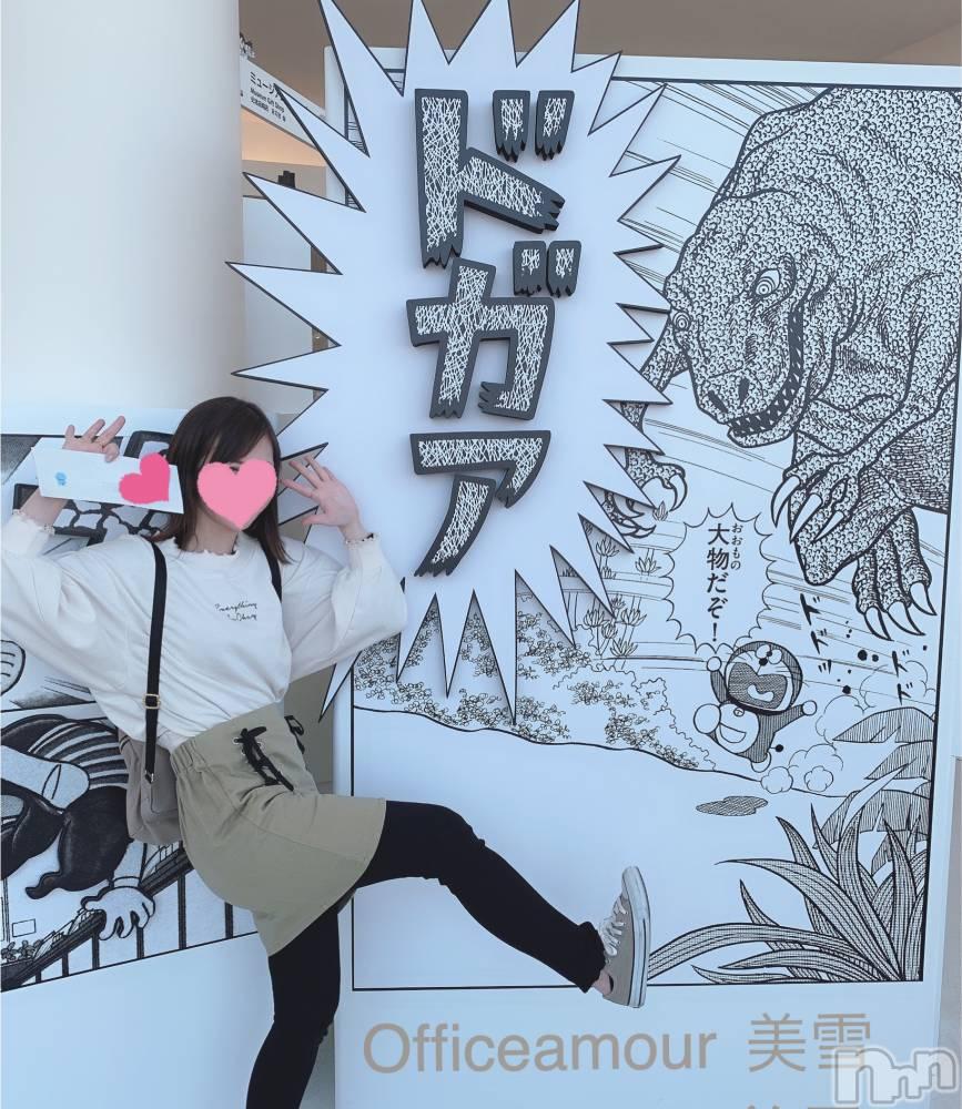 新潟デリヘルOffice Amour(オフィスアムール) 美雪(29)の4月24日写メブログ「今日もお友達\( ´ω` )/」
