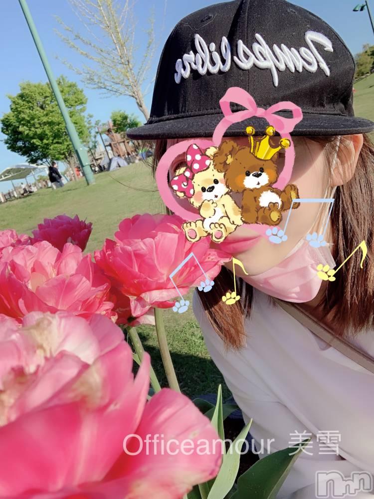 新潟デリヘルOffice Amour(オフィスアムール) 美雪(29)の5月7日写メブログ「おはようございます♡」