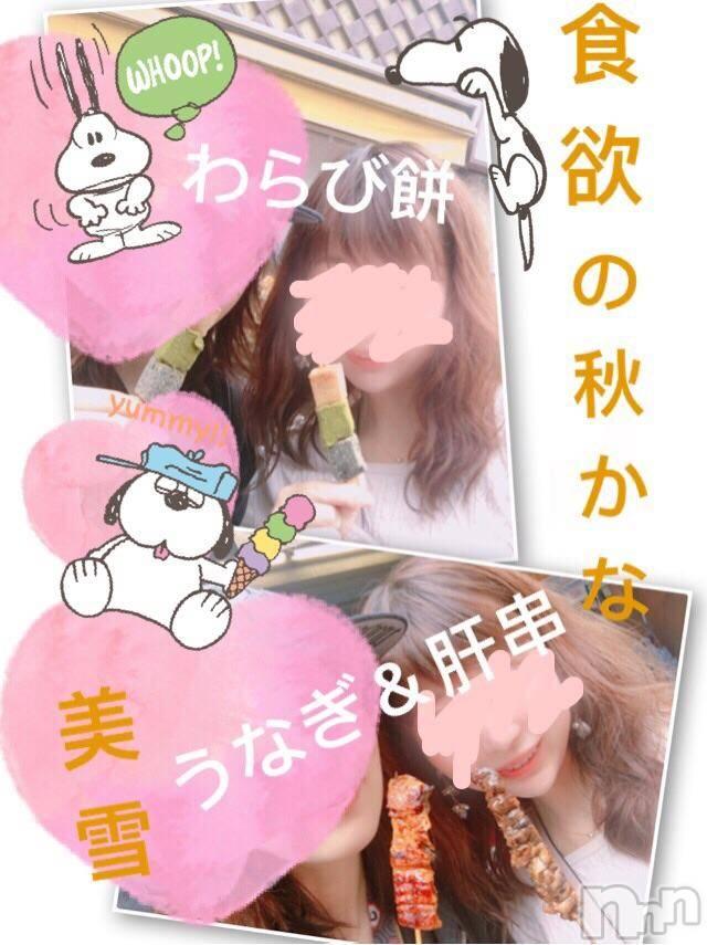 新潟デリヘルOffice Amour(オフィスアムール) 美雪(29)の10月13日写メブログ「最近の食べ歩き&温泉事情♡」