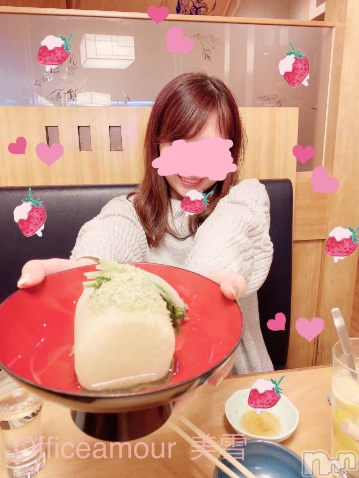 新潟デリヘルOffice Amour(オフィスアムール) 美雪(29)の1月19日写メブログ「ありがとうございました♬︎♡」