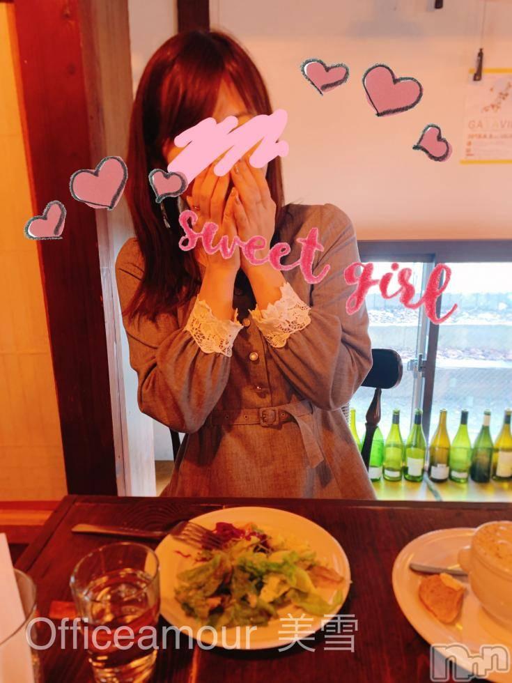新潟デリヘルOffice Amour(オフィスアムール) 美雪(29)の1月20日写メブログ「ありがとうございました(´へωへ`*)♡」