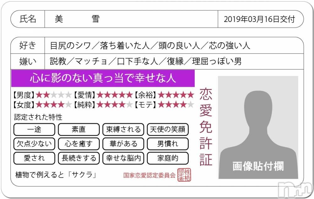 新潟デリヘルOffice Amour(オフィスアムール) 美雪(29)の3月16日写メブログ「わたしの恋愛免許証♬︎♡」
