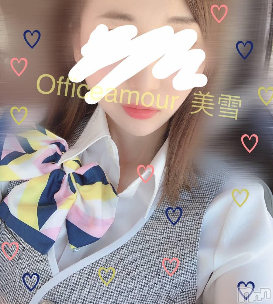 新潟デリヘルOffice Amour(オフィスアムール) 美雪(29)の4月22日写メブログ「やらかした(*◎ω◎)=3」