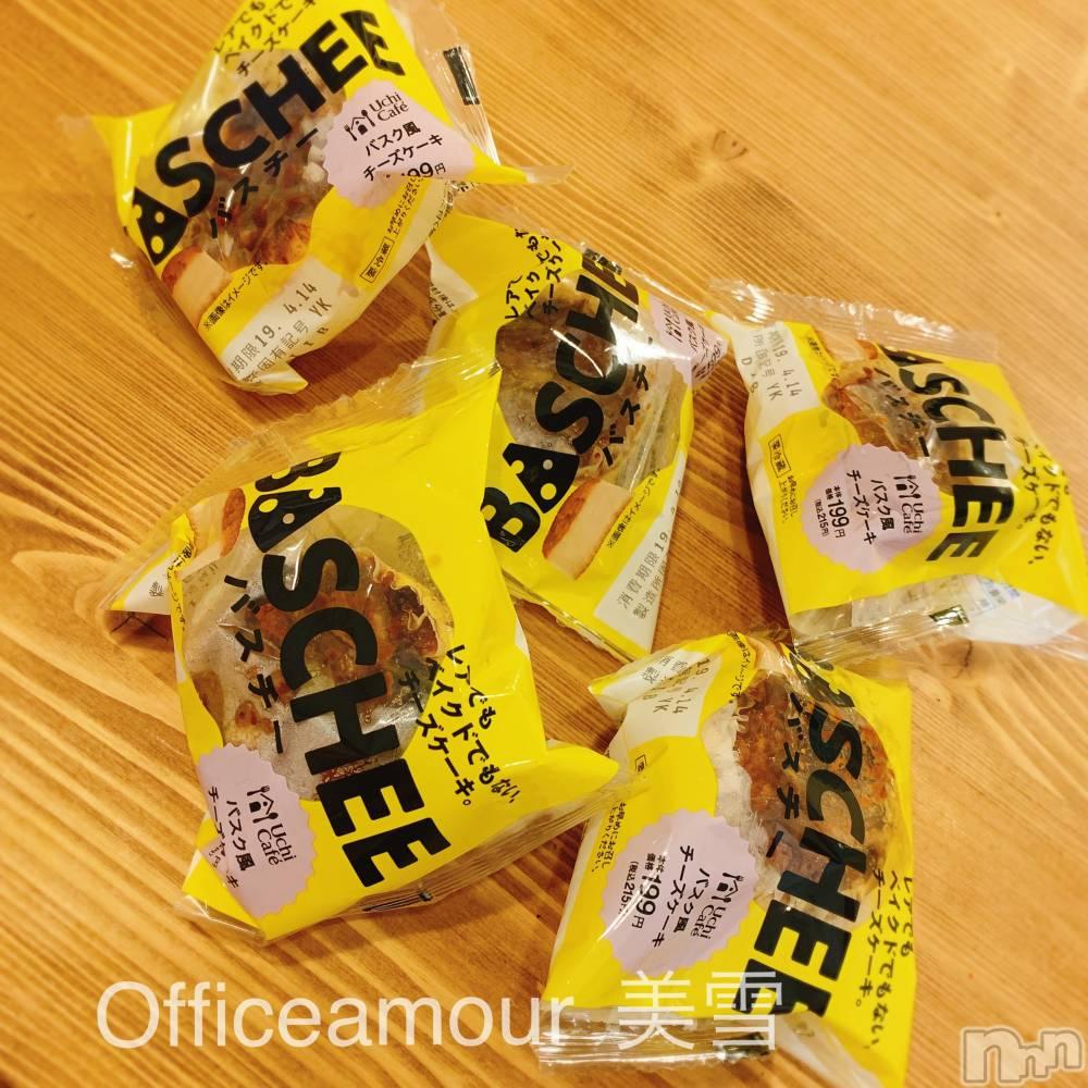 新潟デリヘルOffice Amour(オフィスアムール) 美雪(29)の4月22日写メブログ「ドハマリ中♡゚+」