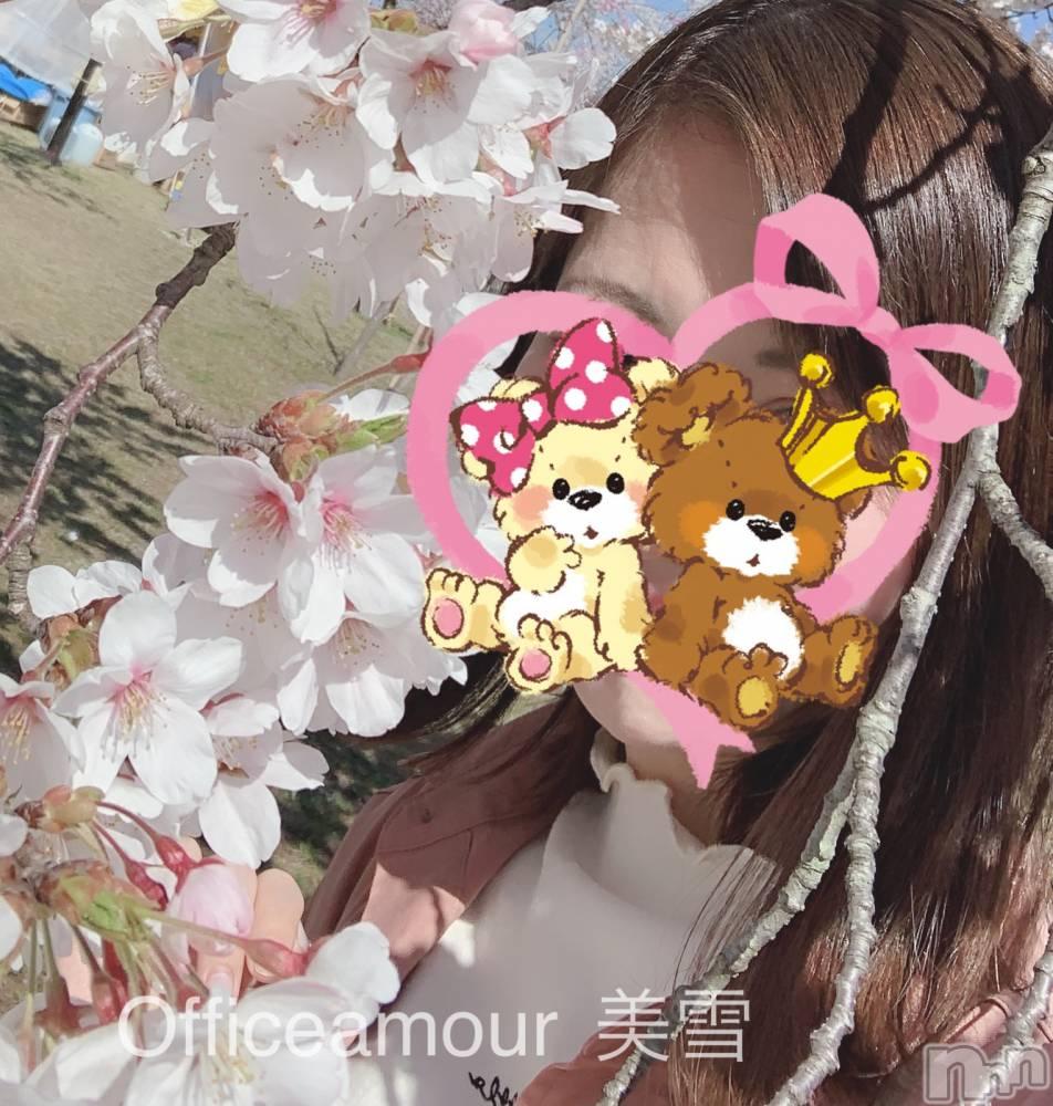 新潟デリヘルOffice Amour(オフィスアムール) 美雪(29)の4月30日写メブログ「♡平成最後♡」